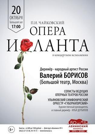 Концертное исполнение оперы Чайковского «Иоланта» в БЗЛМ @ БЗЛМ