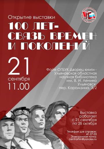 Открытие выставки «100 лет – связь времен и поколений» @ фойе Дворца книги