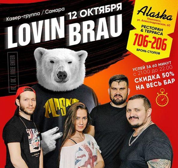"""Концерт группы """"Lovin brau"""" @ Аляска"""