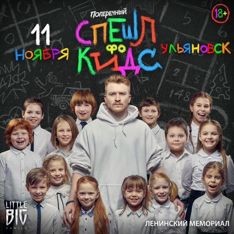 Концерт Данилы Поперечного