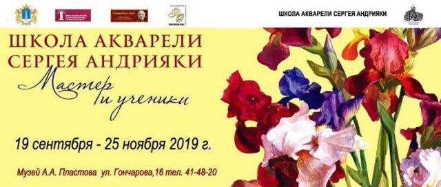 Выставка Сергея Андрияки «Мастер и ученики» @ Музей Пластова