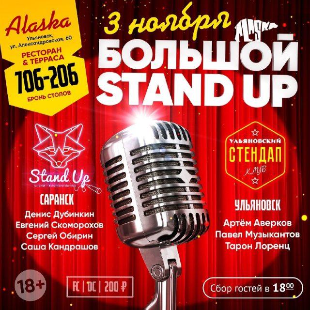 """Большой Stand-Up концерт в """"Аляске"""" @ """"Аляска"""""""