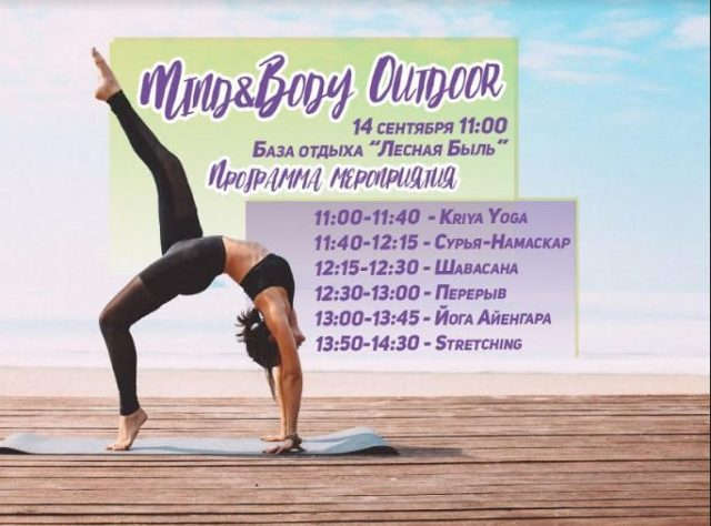 Фестиваль йоги «Mind&Body Outdoor» @ «Лесная быль»