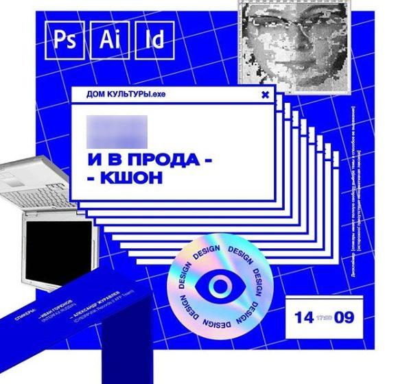 """Вечеринка в баре """"Дом культуры"""" @ бар """"Дом культуры"""""""