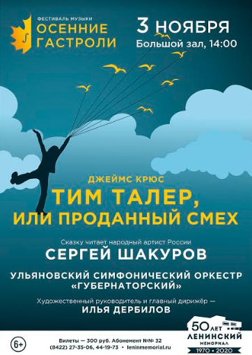 Музыкально-литературная композиция «Тим Талер, или Проданный смех» @ Ленински мемориал