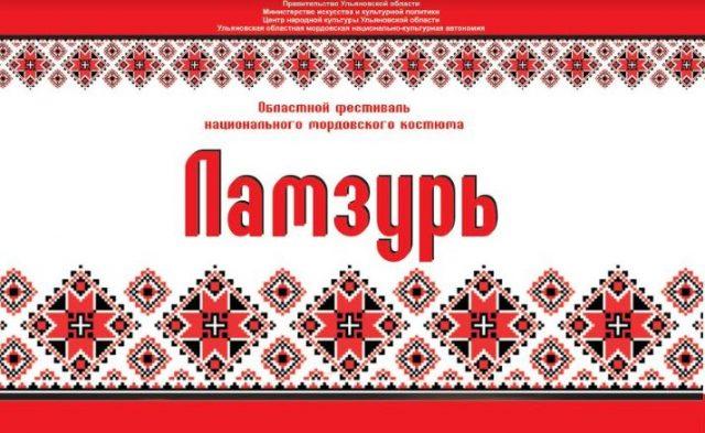 Фестиваль мордовского костюма «Ламзурь» @ Дворец дружбы народов «Губернаторский»