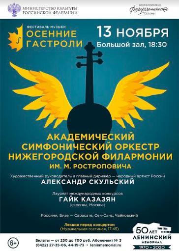 Концерт Академического симфонического оркестра из Нижнего Новгорода