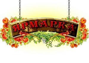Сельскохозяйственная ярмарка и награждение лучших представителей торговли @ территория торгового комплекса «Звезда»  (ул. Октябрьская, 22г)