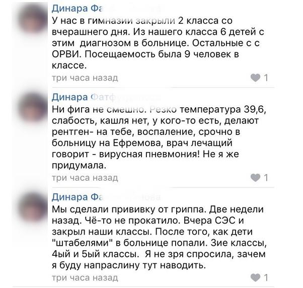 ВУльяновске произошла вспышка вирусной пневмонии вшколе