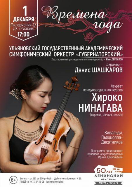 """Концерт """"Времена года"""" со скрипачкой Хироко Нинагава @ ДК Руслан"""