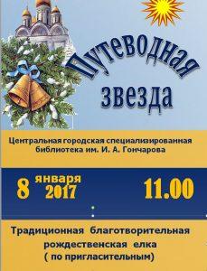 """Праздник """"Путеводная звезда"""" @ Библиотека им. И.А. Гончарова"""