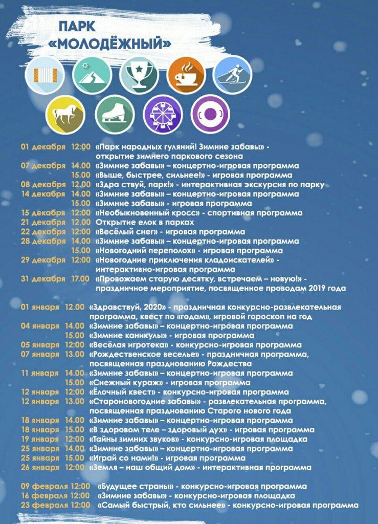 Программа зимних мероприятий в парке Молодёжный