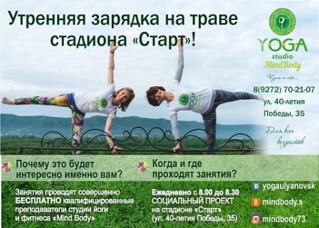 Утренняя зарядка на стадионе «Старт» @ Mind Body студия йоги ул. 40-летия Победы, 35