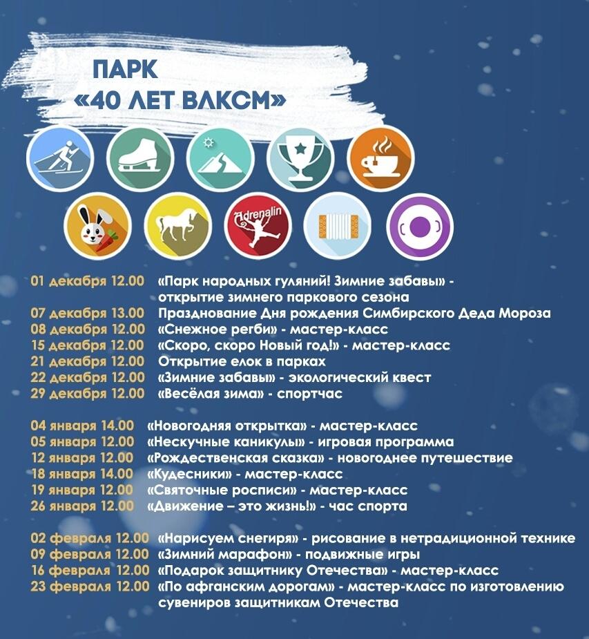 Программа зимних мероприятий в парке 40 лет ВЛКСМ