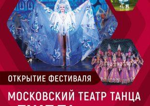 Открытие фестиваля «Мир, эпоха, имена…». Вечер с театром танца «Гжель»