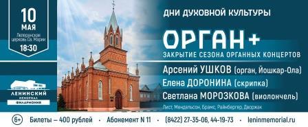 Закрытие сезона органных концертов, концерт «Орган + скрипка и виолончель» @ Лютеранская церковь ул. Ленина, 100