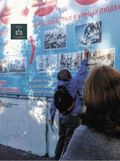 Охота за ошибками в центре @ Сквер Гончарова