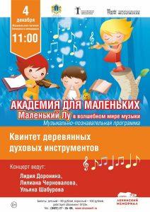 """Концерт """"Маленький Лу в Волшебном мире музыки"""" @ Малый зал Ленинского мемориала"""