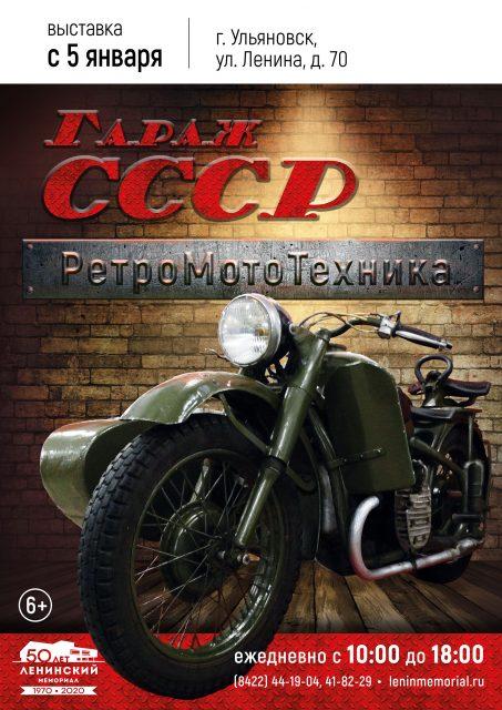 Выставка «Гараж СССР. Ретромототехника» @  ул. Ленина, 70