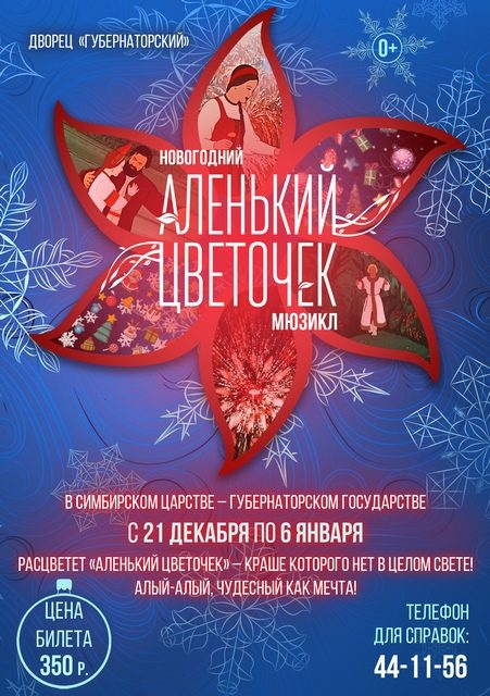 Новогодний мюзикл «Аленький цветочек» @ ДК Губернаторский