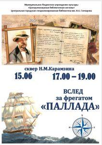 "Вслед за фрегатом ""Паллада"" @ Сквер Н.М.Карамзина"