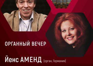 «Мир, эпоха, имена…». Органный вечер. Выступление Йенса Аменда и Марии Людько