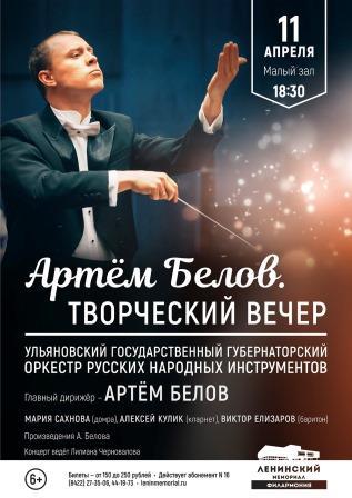 Творческий вечер Артема Белова @ Ленинский мемориал ( пл. 100-летия со дня рождения В. И. Ленина, 1)