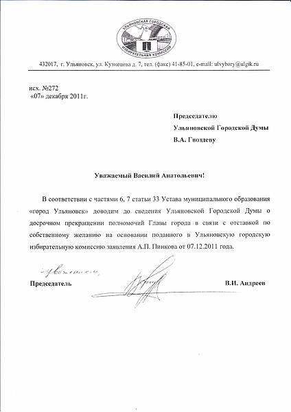Заявление на Предоставление Копии Устава образец