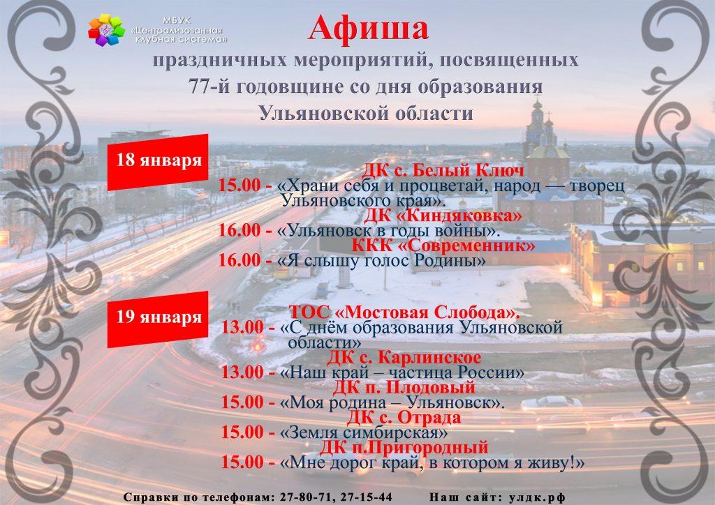 77 лет со дня основания Ульяновской области, мероприятия в Домах культуры