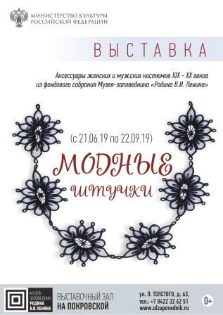 Открытие выставки «Модные штучки» @ Выставочный зал на Покровской(ул.Льва Толстого 63)