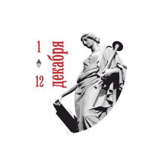 IV Международный театральный фестиваль «История государства Российского. Отечество и судьбы»