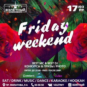 """Вечеринка """"Friday Weekend"""" @ Ресторан-клуб """"Взлетный"""" (пр-т Филатова, 9а)"""