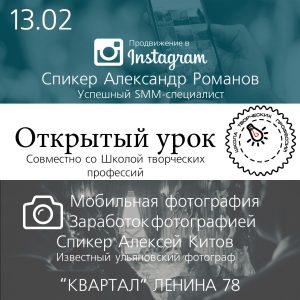"""Открытый урок """"Мобильная фотография"""" @ Креативное пространство """"Квартал"""" (Ленина, 78)"""