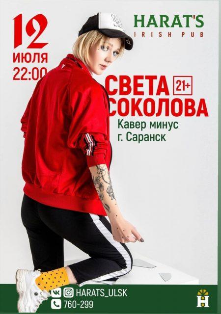 Концерт кавер-исполнительницы Светы Соколовой @ HARAT`S PUB