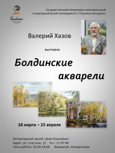 Выставка В.И. Хазова «Болдинские акварели» @ Литературный музей «Дом Языковых» (ул. Спасская, д. 22)