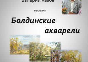 Открытие выставки В.И. Хазова «Болдинские акварели»