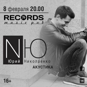Концерт  музыкального проекта NЮ @ «Records Music Pub» (ул. Гончарова, 48)