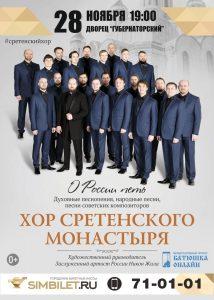 Концерт хора Сретенского монастыря @ Губернаторский дворец культуры (ул. Дворцовая, 2)