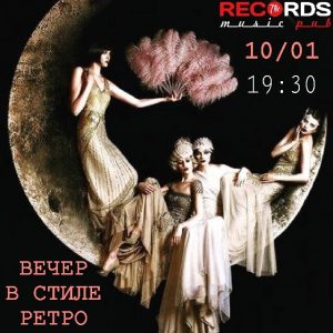 Вечеринка в стиле ретро @ «Records Music Pub» (ул. Гончарова, 48)