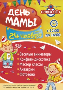 День Мамы в ТЦ Самолет @  Самолёт торгово-развлекательный центр пр-т Ульяновский, 1