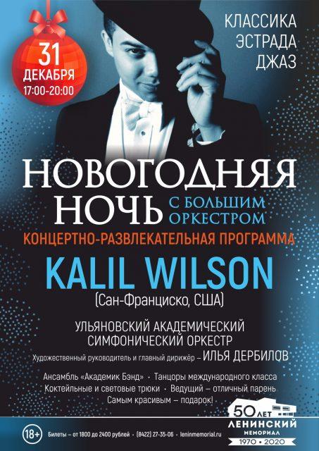 Концертная программа «Новогодняя ночь с большим оркестром» @ Ленинский мемориал