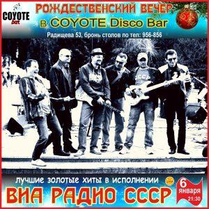 """Выступление группы """"Радио СССР"""" @ Бар """"COYOTE"""" (ул.Радищева, д. 53)"""