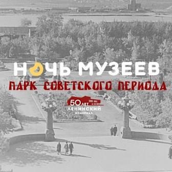 Ночь музеев в Ленинском мемориале @ Ленинский мемориал ( пл. 100-летия со дня рождения В. И. Ленина, 1)