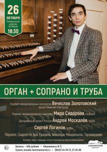 """Концерт """"Орган+сопрано и труба"""" @ Лютеранская церковь ул. Ленина, 100"""