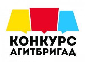Конкурс  Агитбригад @ в Центре развития творчества детей и юношества им. Александра Матросова (ул. Льва Толстого, 44)