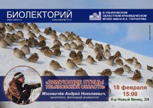 Биолекторий «Зимующие птицы Ульяновской области» @ Ульяновский областной краеведческий музей