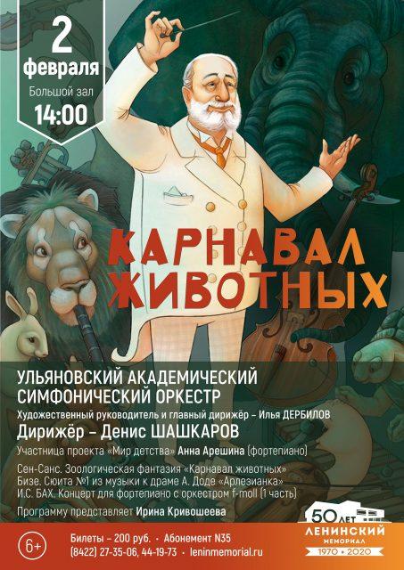 Концертная программа«Карнавал животных» @ Ленинский мемориал