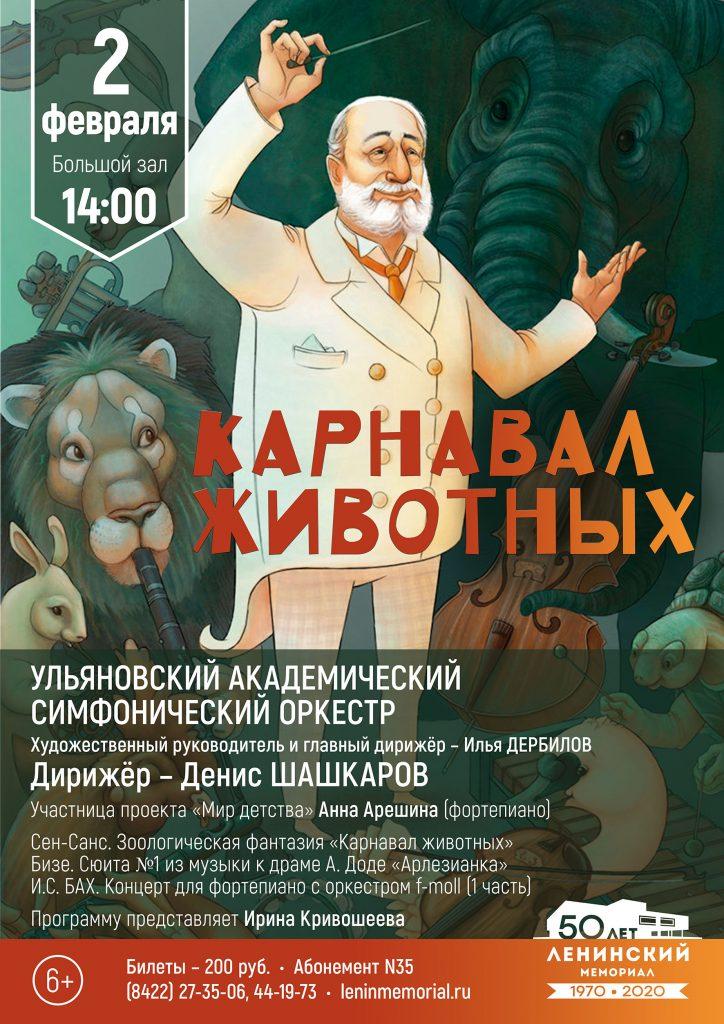 Концертная программа«Карнавал животных»