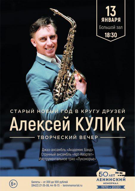 Творческий вечер Алексея Кулика @ Ленинский мемориал