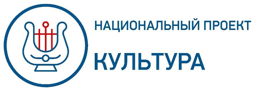 Национальный проект «Культура», программа на 11 декабря